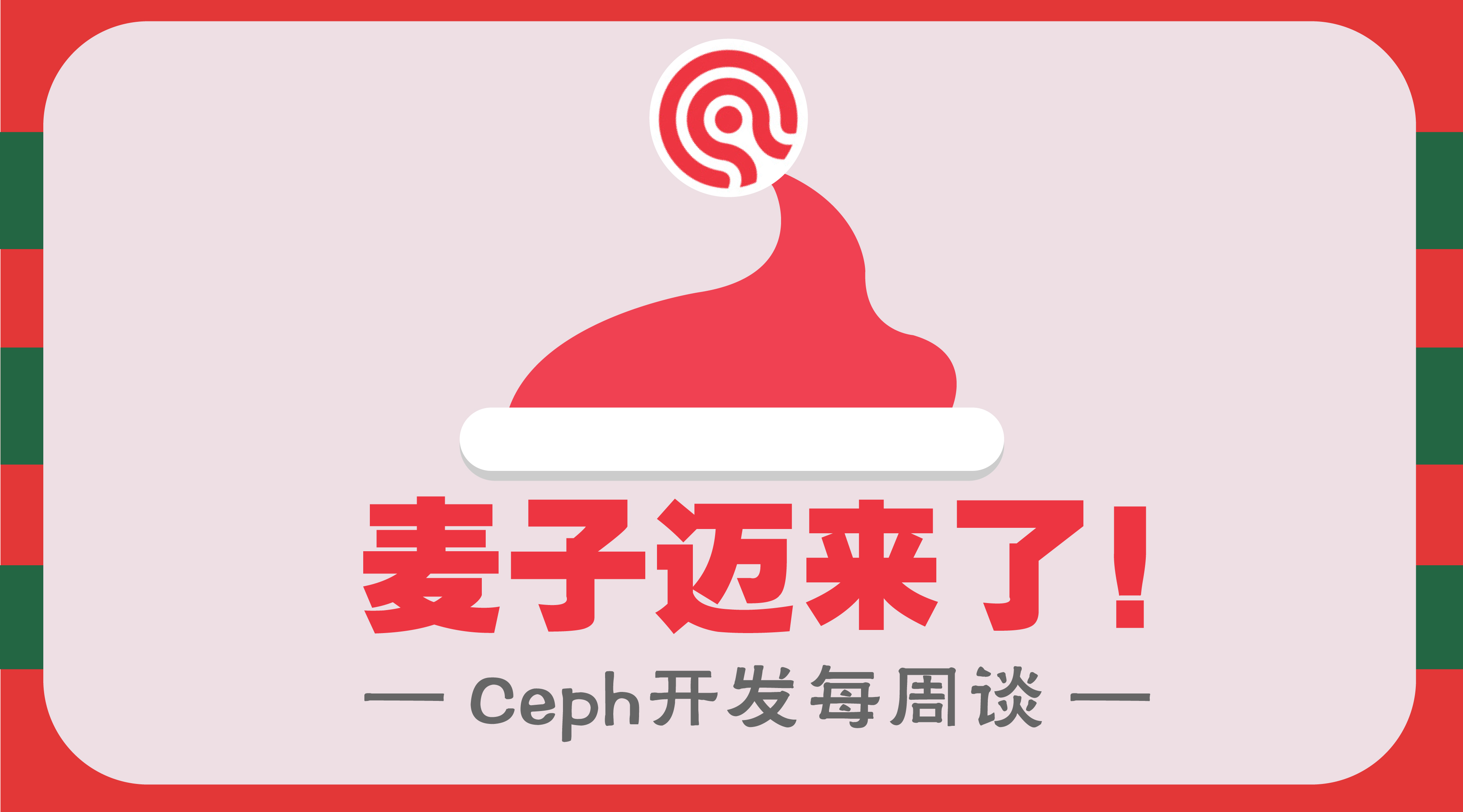 Ceph开发每周谈首发