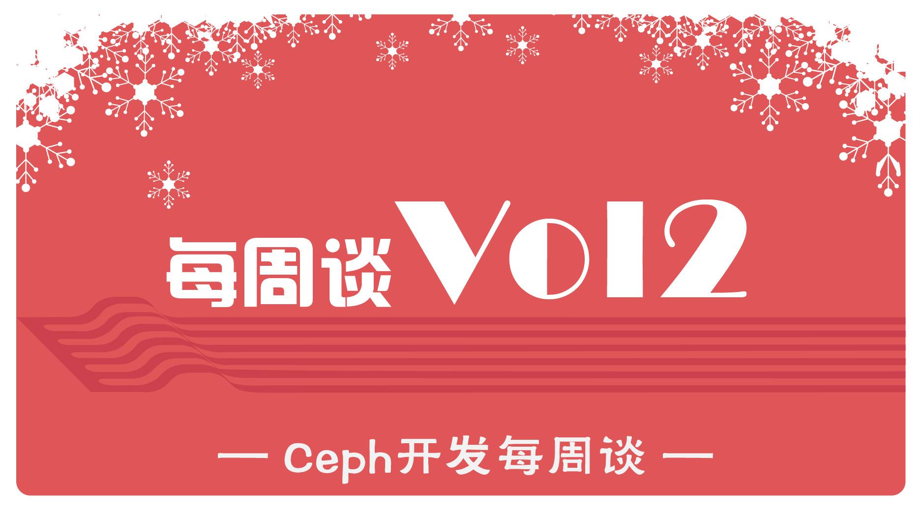 Ceph开发每周谈Vol2