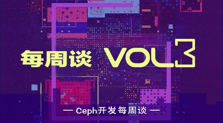 Ceph 开发每周谈Vol 3