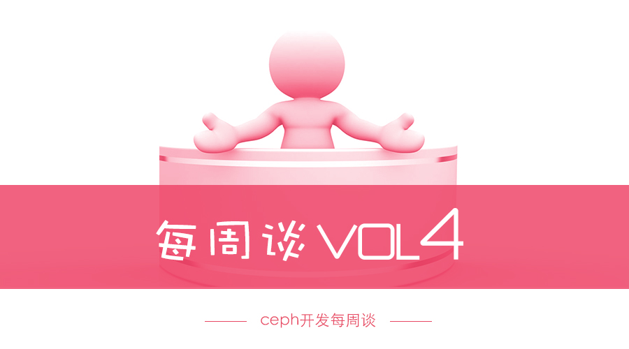 Ceph开发每周谈Vol 4