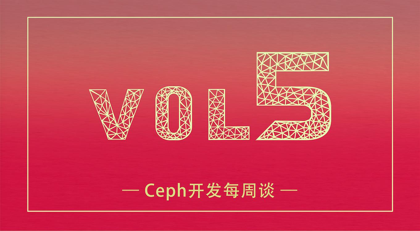 Ceph开发每周谈Vol 5