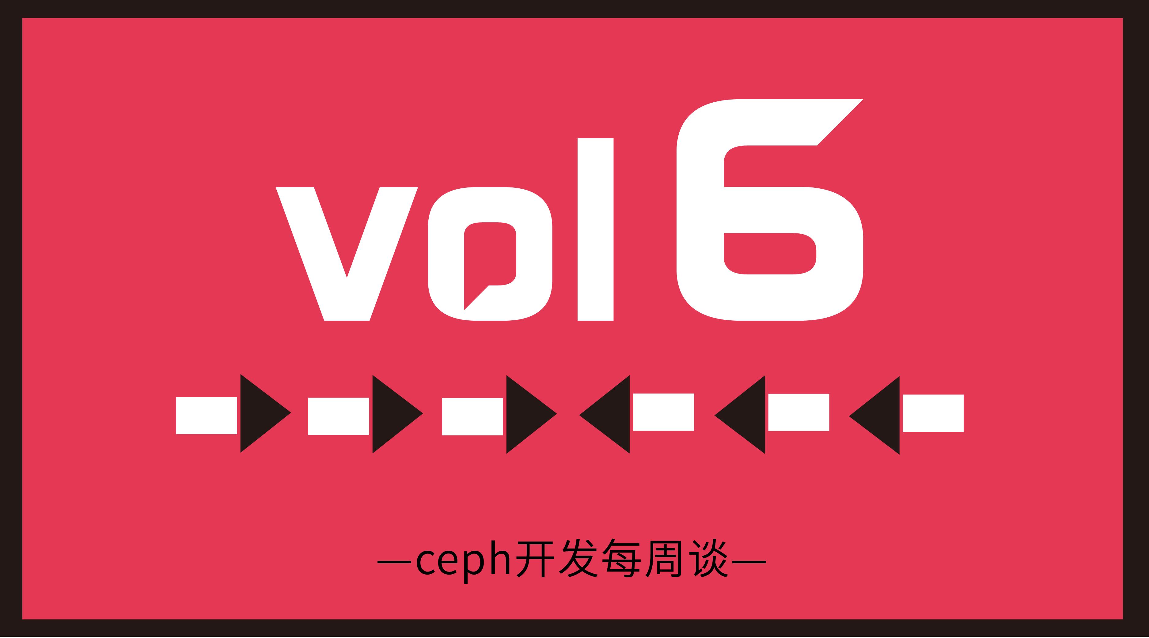 Ceph开发每周谈Vol 6