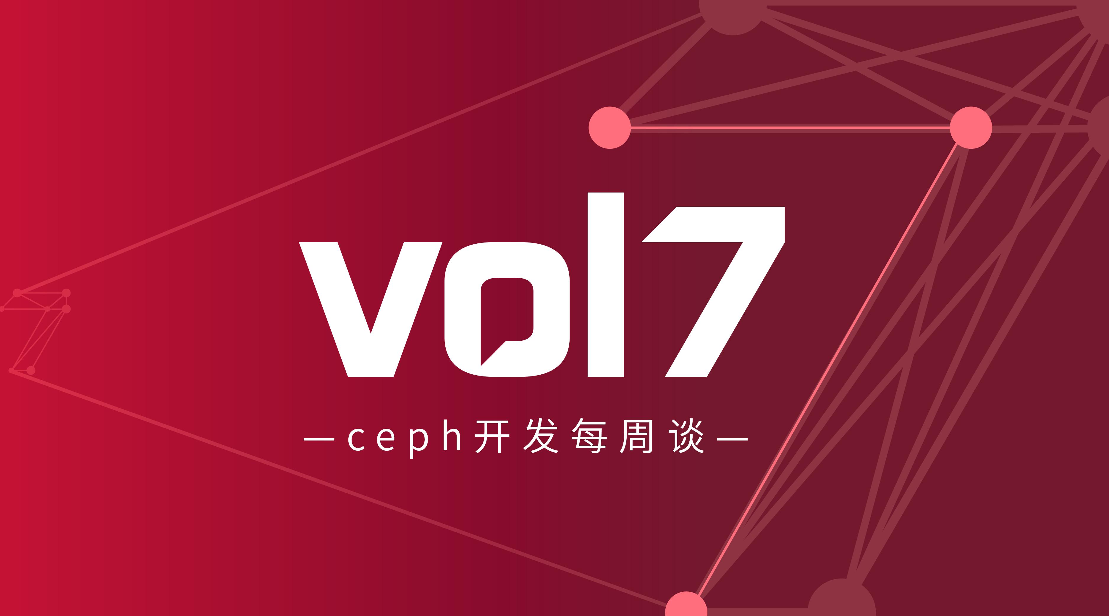 Ceph开发每周谈Vol 7