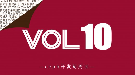 Ceph开发每周谈 Vol 10—NFS 已经被 RadosGW 支持|用户态