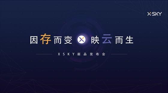 因存而变 映云而生——XSKY新品发布会邀您4月7日相聚北京