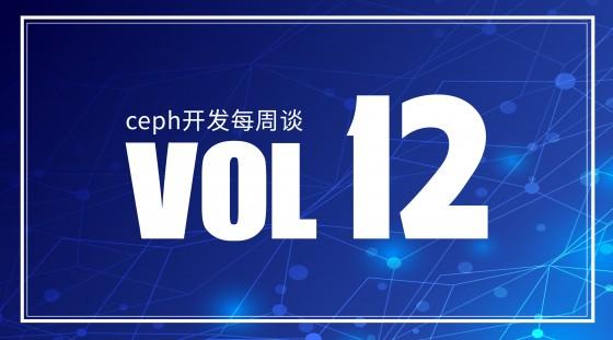 Ceph开发每周谈 Vol 12—Scrub 增强,Jewel 小结