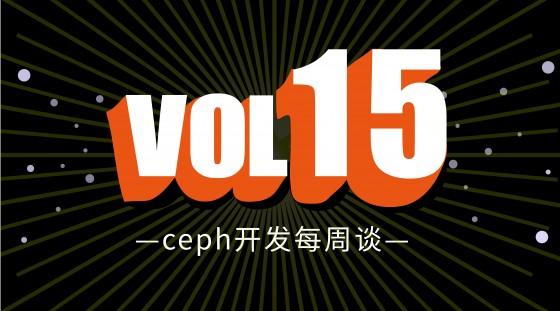 Ceph开发每周谈 Vol 15—Unix Socket / BlueStore 压缩和 Checksum