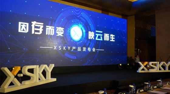 XSKY软件定义存储产品正式发布