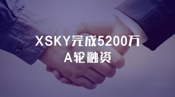 获老牌科技创投基金青睐,XSKY完成5200万A轮融资