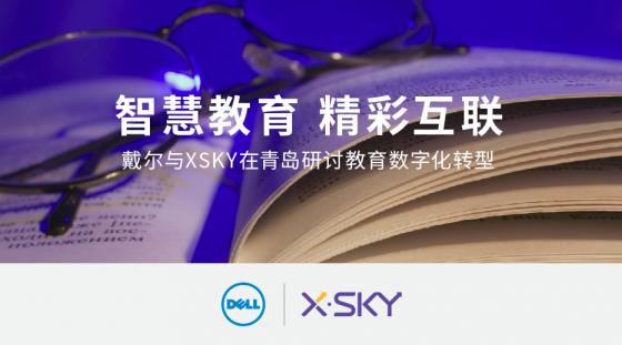 智慧教育 精彩互联——戴尔与XSKY在青岛研讨教育数字化转型