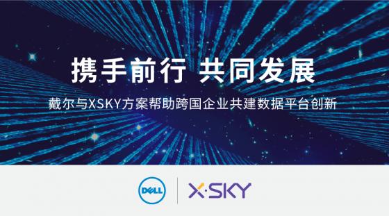 携手前行 共同发展——戴尔与XSKY方案帮助跨国企业共建数据平台创新