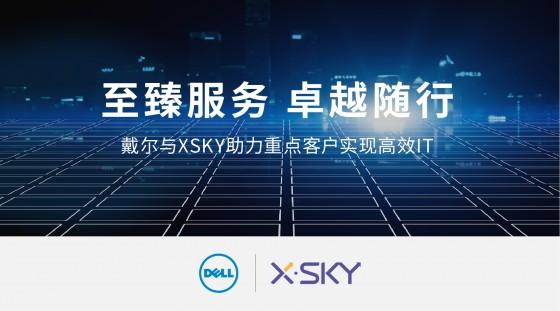 至臻服务,卓越随行——戴尔与XSKY助力重点客户实现高效IT