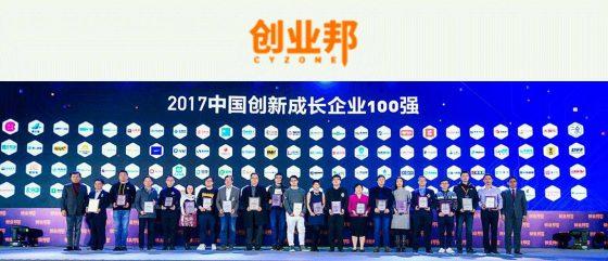 """XSKY当选""""中国创新成长企业100强"""""""