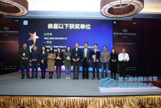 XSKY喜获中国优秀云计算开源案例一等奖