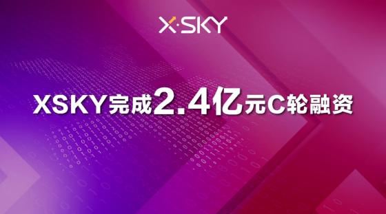 XSKY完成2.4亿元C轮融资,加码软件定义存储
