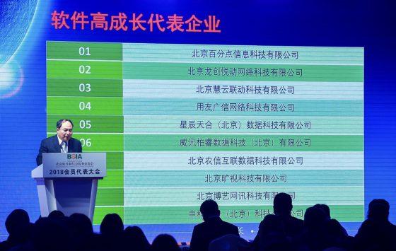 "XSKY入选""2018北京软件高成长企业TOP20"""