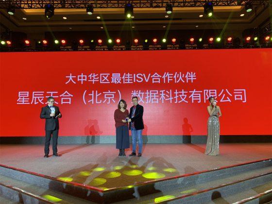XSKY荣获思科颁发大中华区最佳ISV合作伙伴