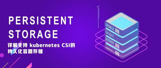 详解支持 kubernetes CSI的持久化容器存储