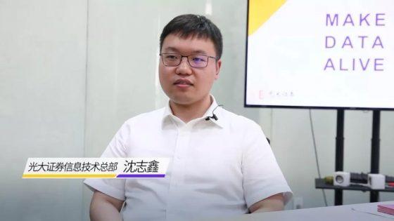 光大证券沈志鑫:传统数据中心正在经历两个转变