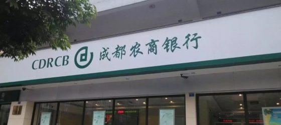 XSKY XEDP中标成都农商银行