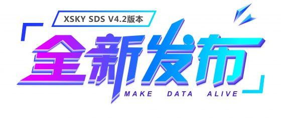 """XSKY SDS V4.2重磅发布,为数据基础设施注入""""免疫力"""""""