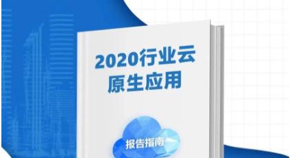 叮! 请您查收《2020行业云原生应用报告指南》