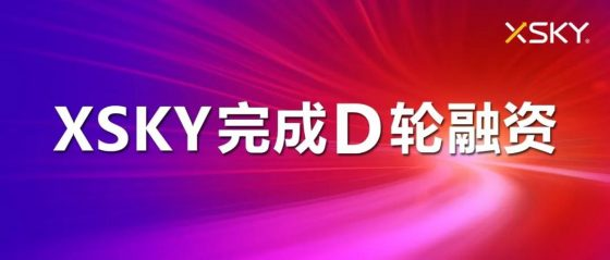 XSKY获3.2亿元D轮投资,中国国有资本风险投资基金领投