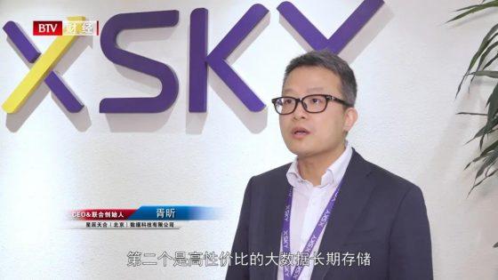 「媒体报道」XSKY受邀接受北京电视台专访,共话新基建,新存储
