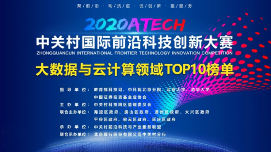 XSKY入选2020年中关村国际前沿科技创新大赛大数据与云计算领域10强