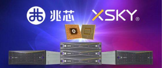 发展信创生态,XSKY&兆芯产品互认证