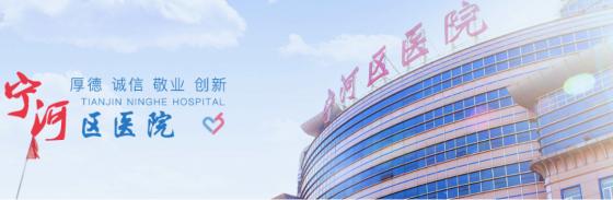 天津市宁河区医院业务系统数据治理设施改造实践