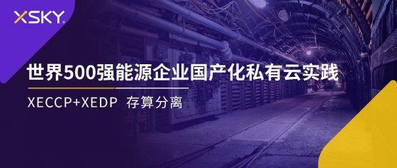 """「星案例」XSKY存储云平台""""进驻""""国家首批智能化示范煤矿"""
