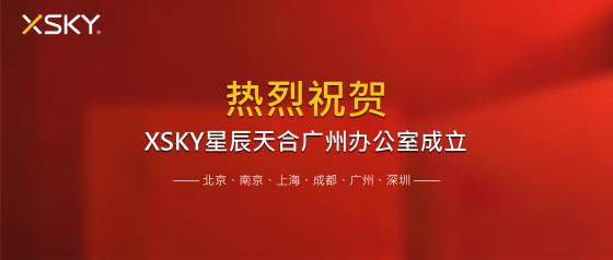 「星动态」热烈祝贺!XSKY星辰天合广州办公室成立