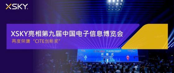 """「星动态」XSKY再次荣膺""""中国电子信息博览会创新奖"""""""