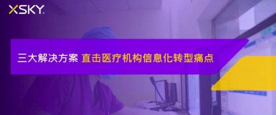 「星动态」XSKY亮相2021中华医院信息网络大会(CHINC)