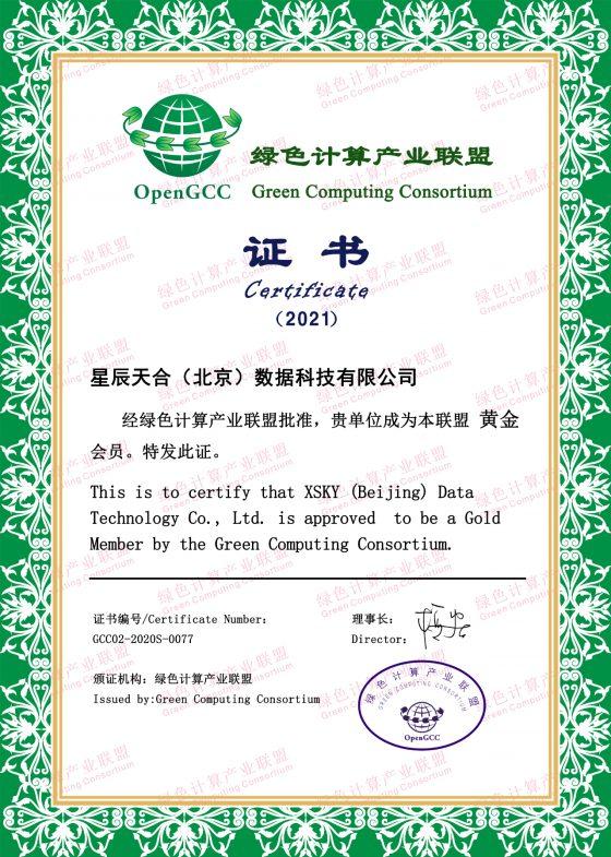 「星动态」XSKY星辰天合正式成为绿色计算产业联盟黄金会员