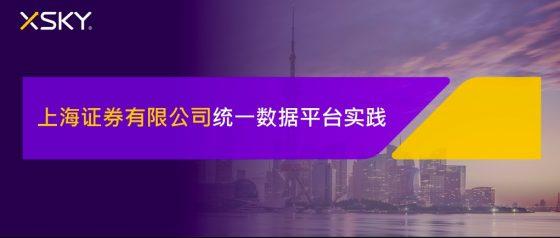 「星案例」上海证券携手XSKY落地统一数据存储平台