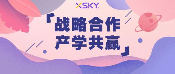 XSKY 与西南交大战略合作:西南首个高性能数据存储技术联合创新中心挂牌成立