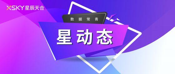 2021中国潜在独角兽企业榜单发布 XSKY星辰天合再度入选