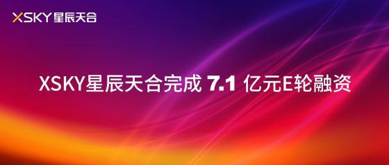 XSKY星辰天合完成7.1亿元E轮融资